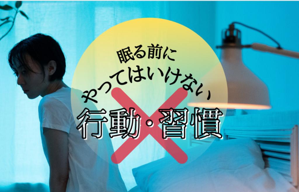 眠いのに眠れない人必見!寝る前にやってはいけない行動・習慣とは?